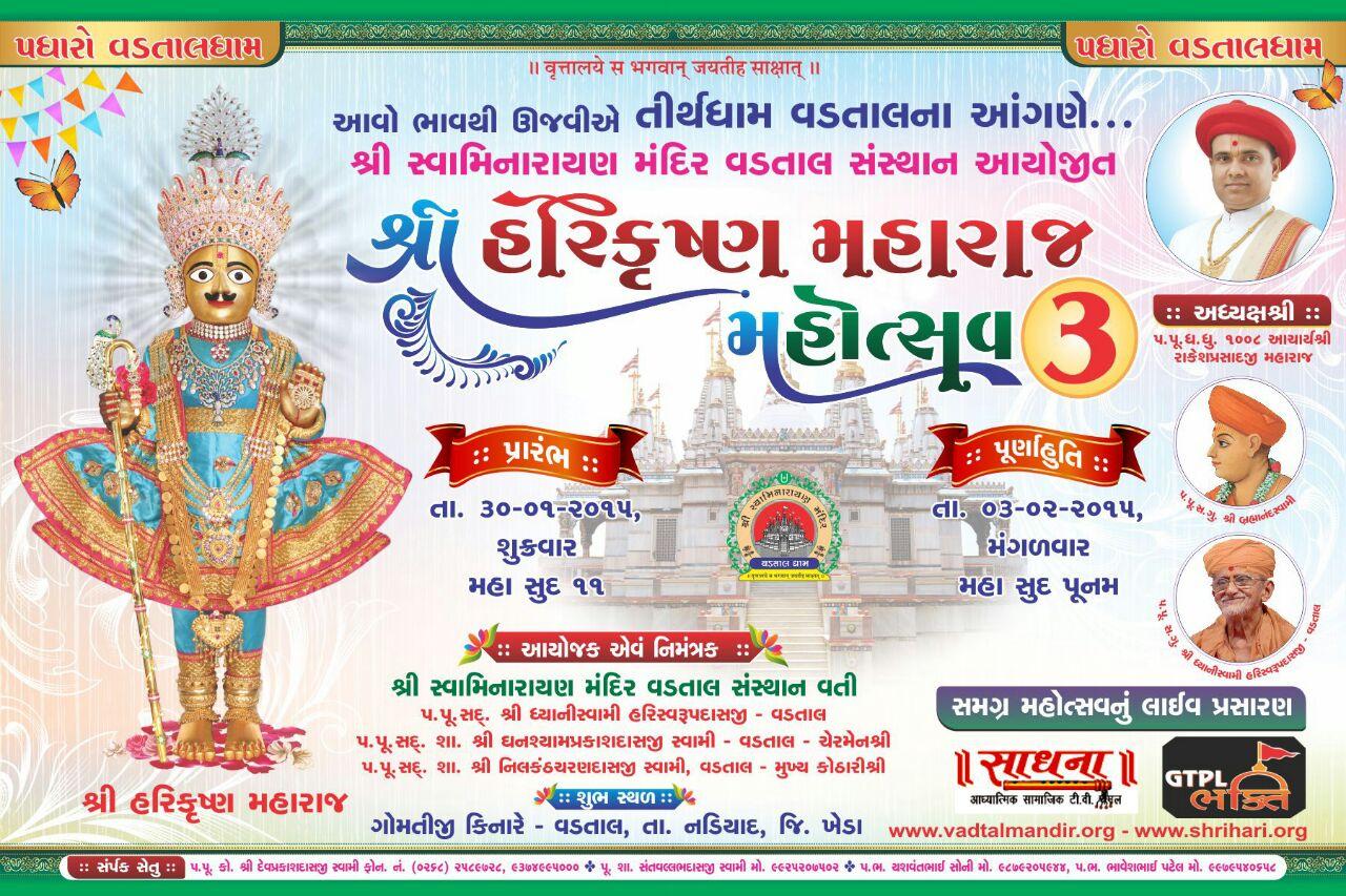 Shree Harikrishna Maharaj Mahotsav - 3